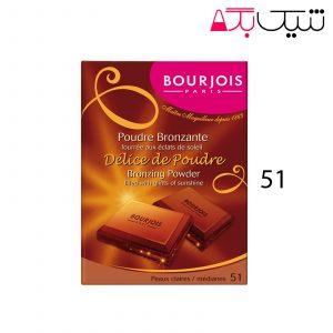 پودر فشرده (پنکیک) برنزه شکلاتی ۵1 بورژوا
