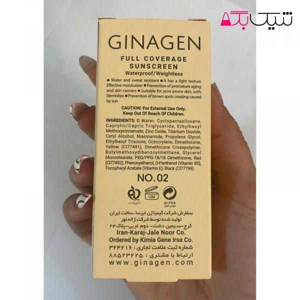 ضد آفتاب رنگی پوست چرب ژیناژن
